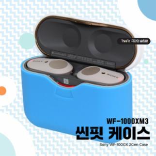 소니 WF 1000XM3 전용 케이스 블루 소니 WF 1000XM3 전용 케이스