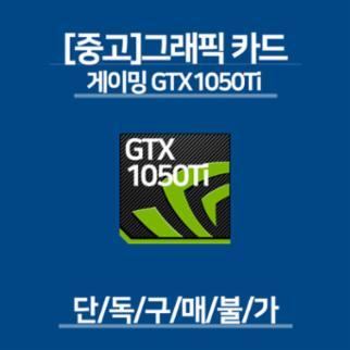 [중고] 삼성전자 단독구매불가 게이밍 GTX1050Ti+600W - 삼성 DB400T3A i5 4670 4G 500G 윈7