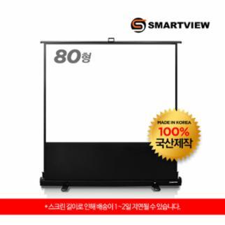 80형 유압스크린 이동형 - [비비텍] 빔프로젝터 DX853   DW832   DW855   DH833   MX987