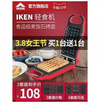 [해외] 와플팬 활용 요리 크로플만들기 파니니그릴 와플메이커 와플기계 01 [베이크웨어 스탠다드 3 조] 타이드 블루 - 와플팬 활용 요리 크로플만들기 파니니그릴 와플메이커 와플기계   126485   Iken 라이트 식품 전기 팬 가정용 다기능 와플 메이커 계란 와플 머핀 메이커 케이