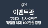 여행박람회_탭_이벤트관