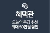 여행박람회_탭_혜택관