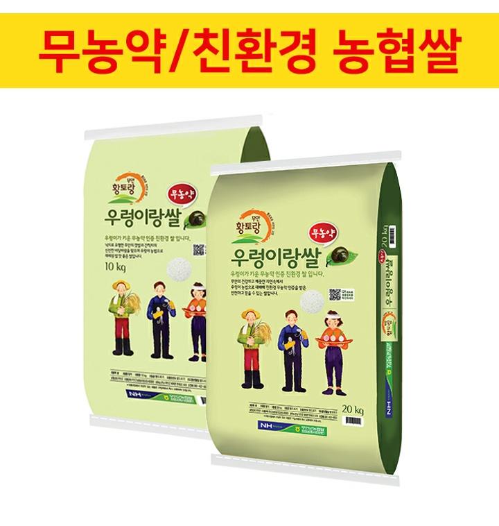 무안농협 친환경 무농약 우렁이랑 쌀 10kg