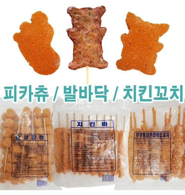 무료배송[푸드드림]치킨꼬지 피카츄 돈까스/발바닥/막대치킨바/치킨강정꼬지