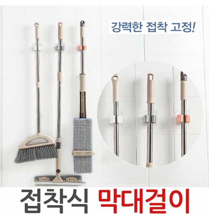 강력접착 막대걸이 빗자루 밀대 우산 대걸레 걸이