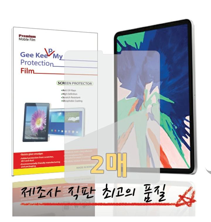 아이패드 전기종 블루라이트 차단필름2매