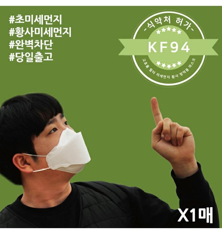 KF94 미세먼지 차단 황사마스크