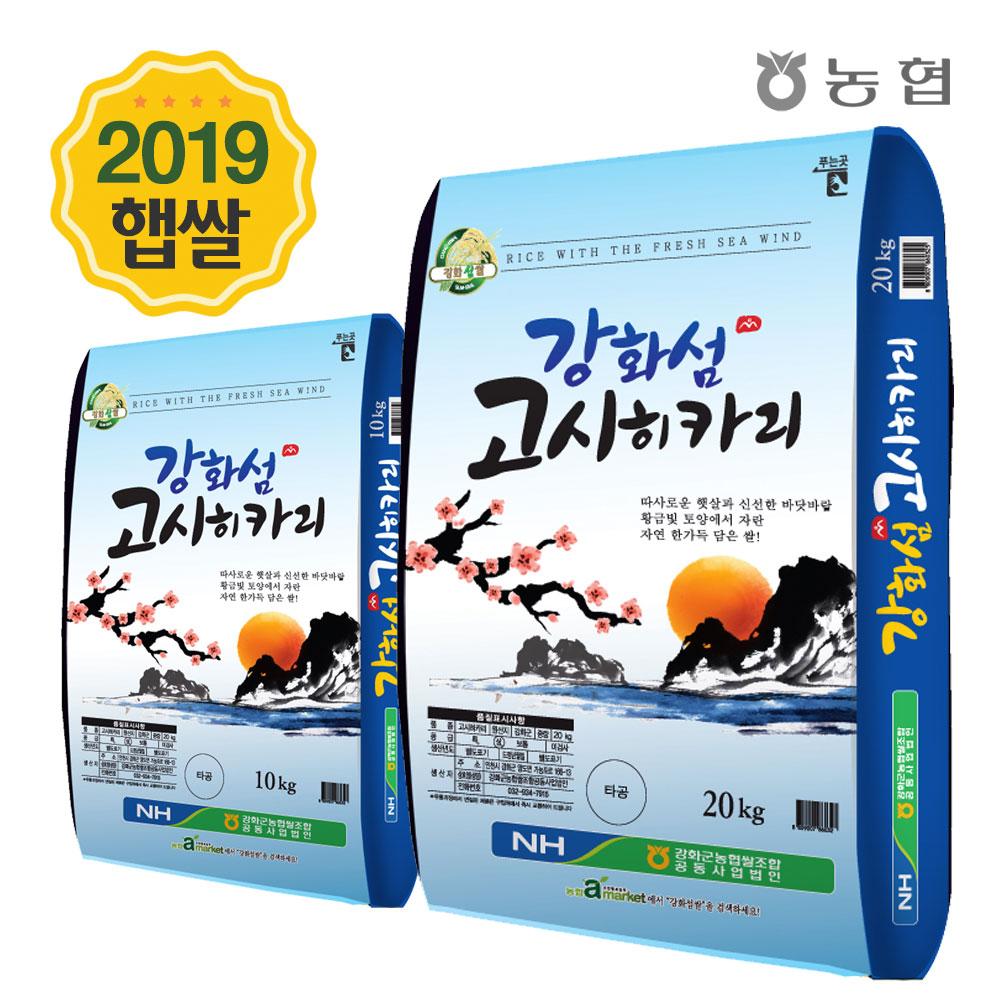 [한결물산] 2019년 햅쌀 상등급 강화섬쌀 고시히카리 10/20kg