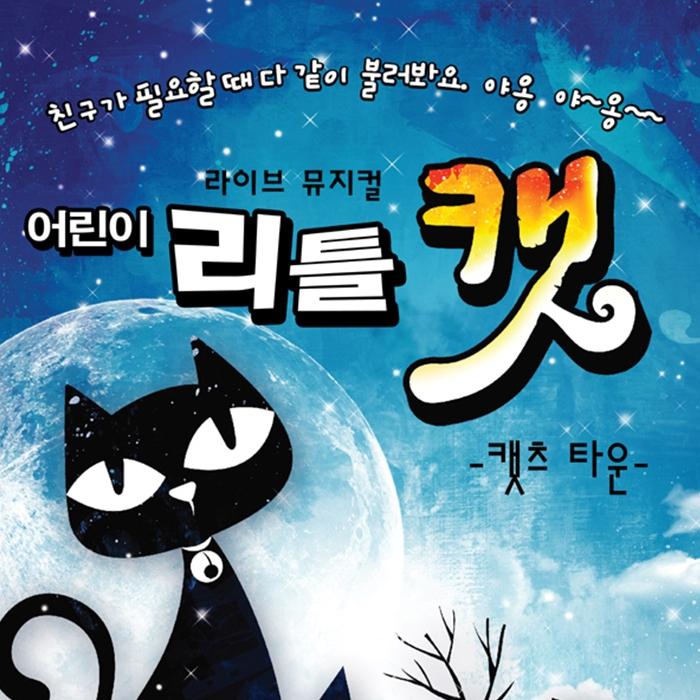 부산 어린이·가족공연 토 12 00 1인 관람권  [부산] 리틀캣