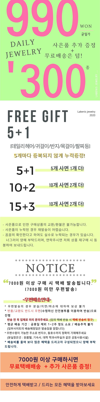 [타임커머스 티몬] 라베니스 은침귀걸이 외 패션 ACC 15종
