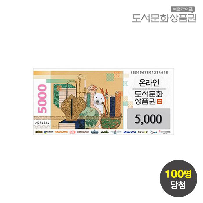 [무료배송데이] 슈퍼세이브 럭키타임 도서문화상품권 5천원 100원 응모