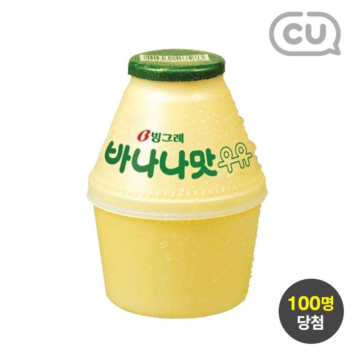 [무료배송데이] 럭키타임 CU 바나나우유 100원 응모