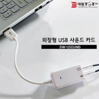 대원 외장형 USB2.0 사운드 카드  DW USOUND - 대원 외장형 USB2.0 사운드 카드  DW USOUND