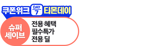 슈세쿠폰위크필수특21