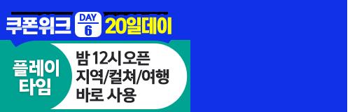 플레이타임_20일