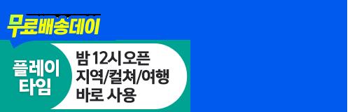 플레이타임_무배