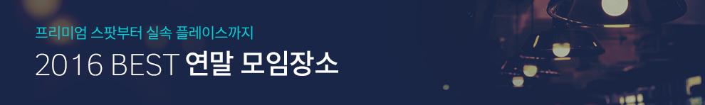 로컬_송년회 기획전