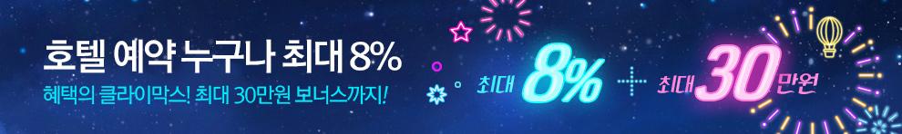 티몬X부킹닷컴 12월 프로모션