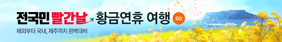 멀티비즈_황금연휴 프로모션