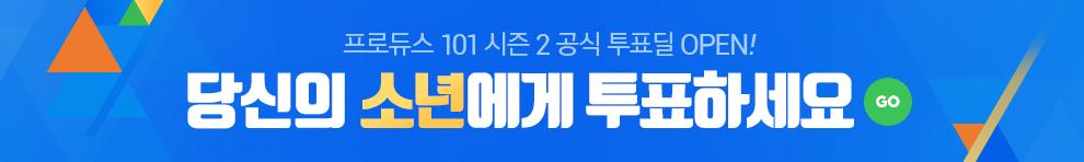 프로듀스101