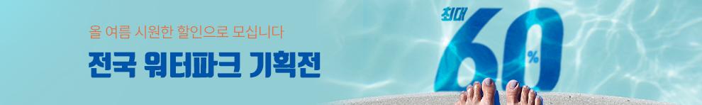 로컬_워터파크