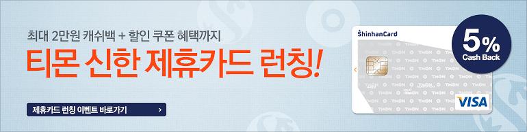 티몬-신한제휴카드