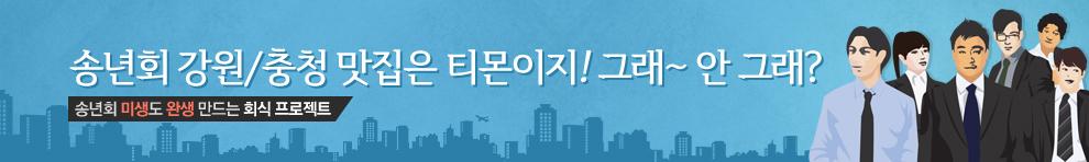 회식 기획전_강원/충청