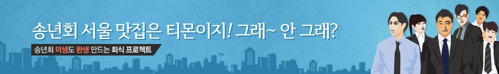 회식 기획전_서울