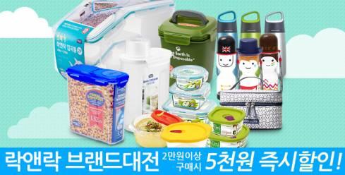락앤락 주방용품 브랜드 대전 95종