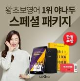 (어학) [야나두] LG Gpad 결합상품 (1종)