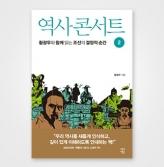 (문학인문) ▶역사 콘서트 (2) 황광우와 함께 읽는 조선의 결정적 순간 (9791185035437) (1종)◀