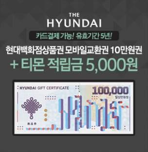현대백화점10만원상품권+적립금5천점