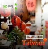 *긴급*160323_[자유여행]중화/대만_웹투어_대만 자유여행/신규취항 제주항공(7C)