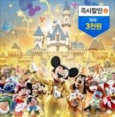 160623_[입장권/패스] 중화/홍콩_아이팩투어_홍콩 디즈니랜드 1일 패스