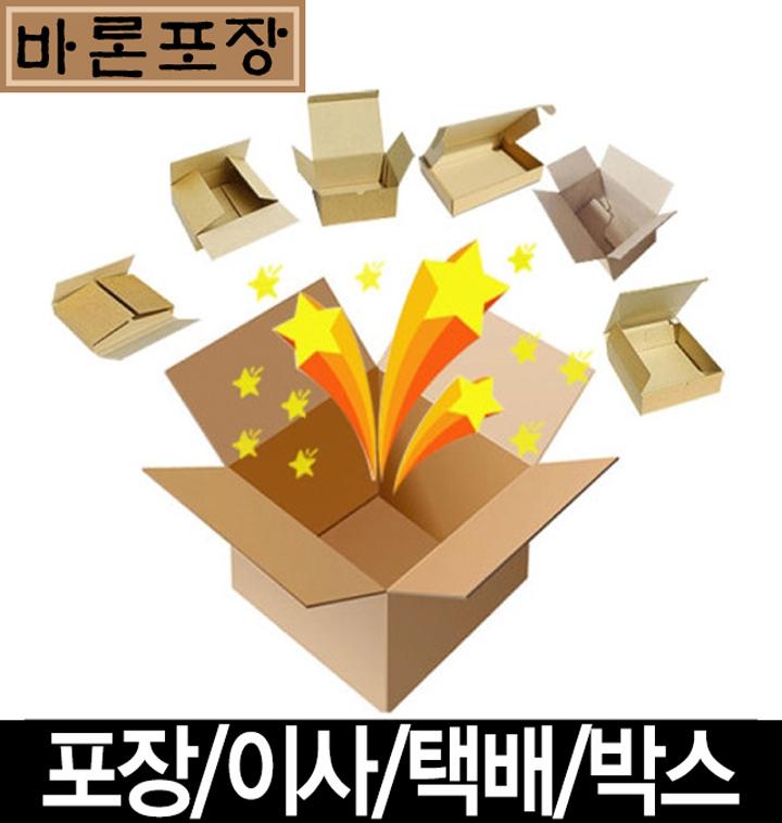 택배박스/포장박스/이사박스