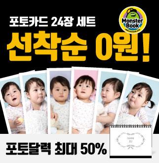 [몬스터북] 포토달력&미니카드
