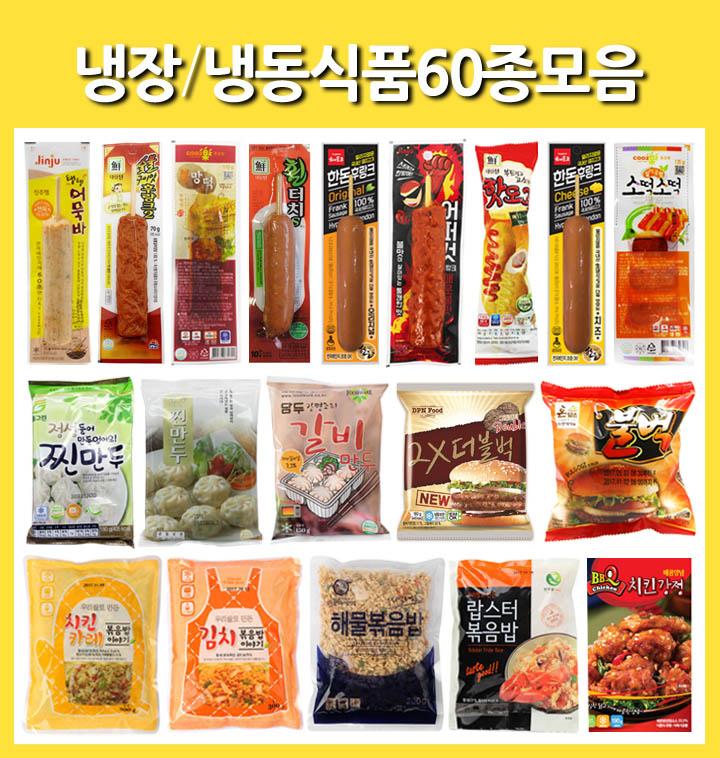 냉장냉동식품 60종모음전