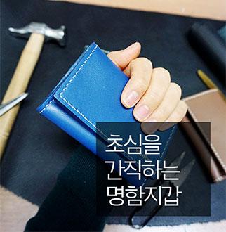 [위버]전국출장 워크샵프로그램