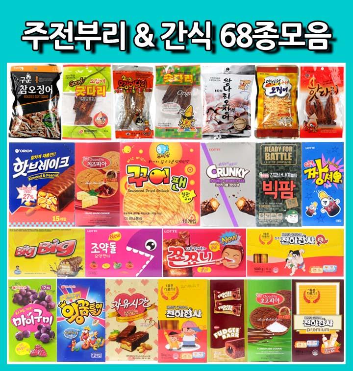 ★심심할때 즐기는 간식모음★