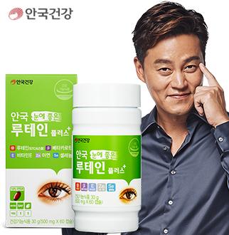 [슈퍼특가] 안국 루테인 2개월분 무배!