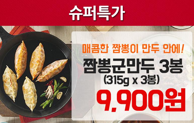 [식품]     [티몬] 짬뽕군만두 315g*3 (9900원/무료)