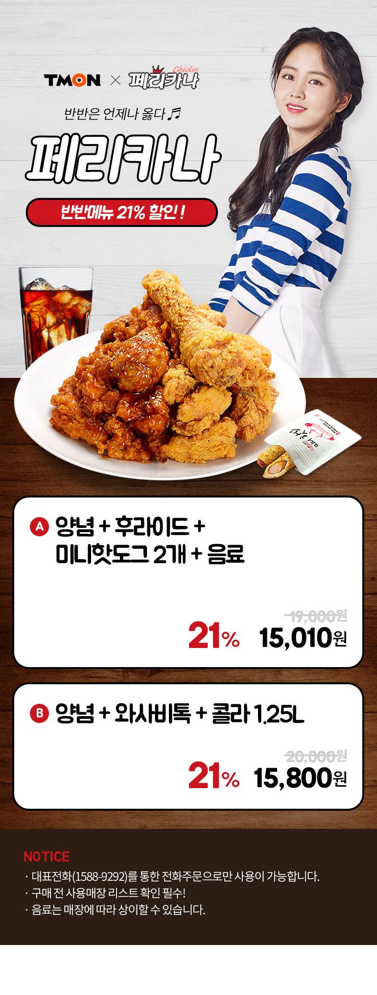 [식품]     [티몬] 페리카나 치킨 반반메뉴 21%할인 (15,010/무료)