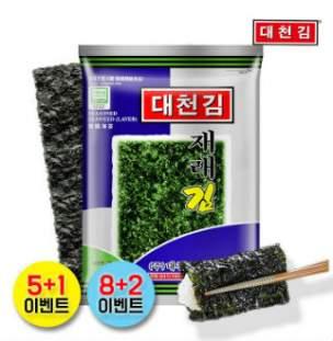 [추석][5+1][8+2]대천김 선물세트!