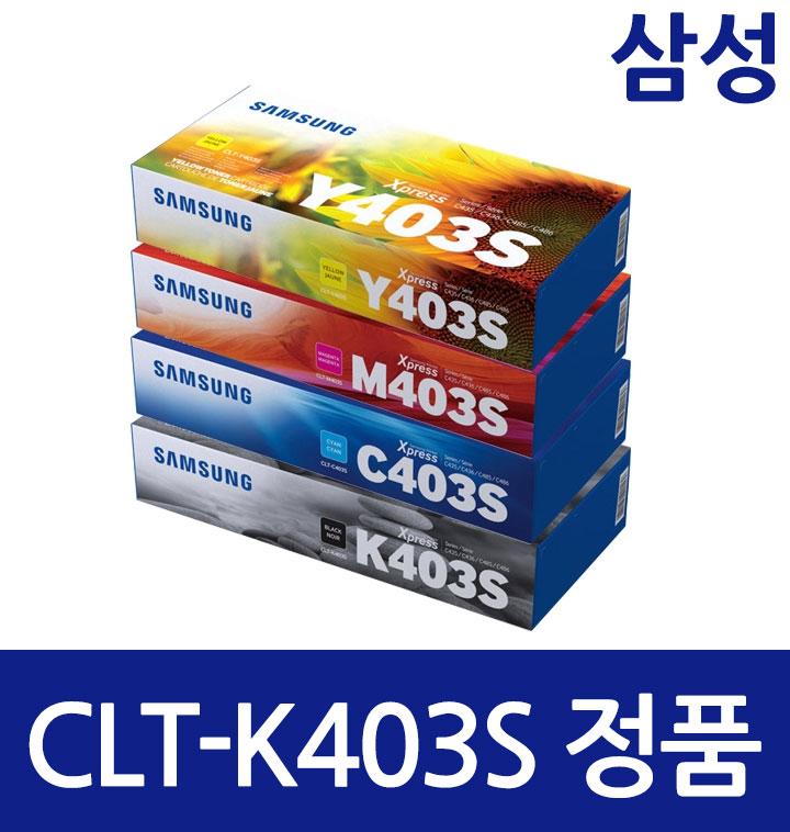 삼성 CLT-403S 정품