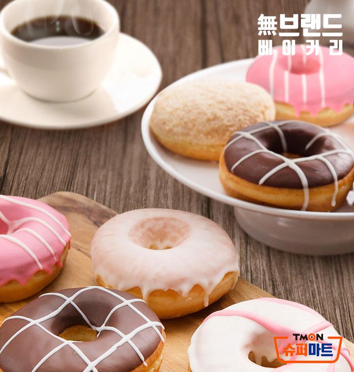 도넛 10종 골라담기