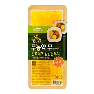 풀무원 무농약 김밥 단무지 300g
