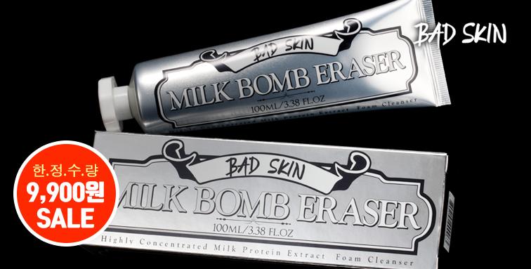 양질의우유단백질거품 블랙헤드+노폐물+피지를 한번에 해결! [배드스킨]우유폭탄클렌징폼♥