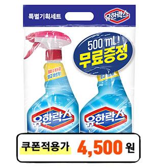 유한락스 욕실청소용500ml+500ml