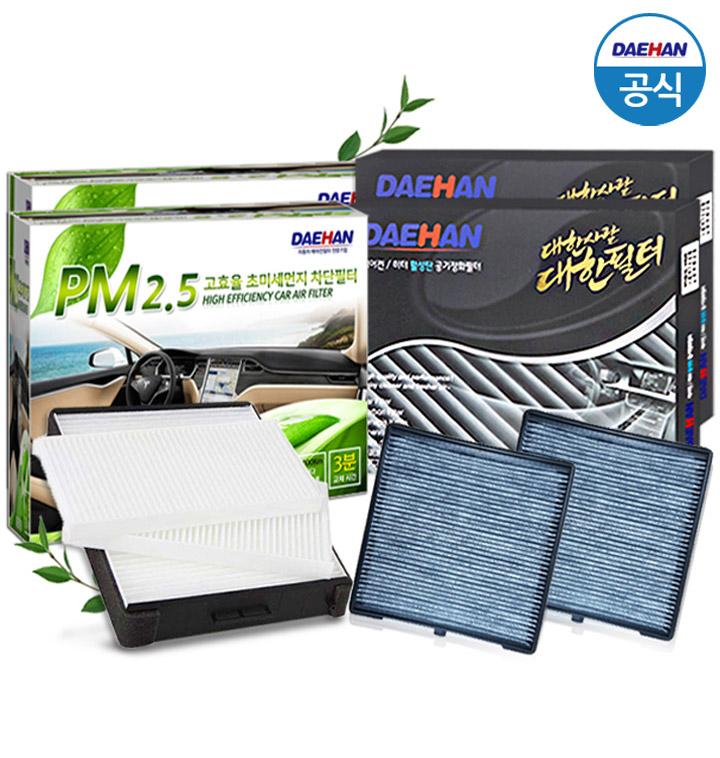 대한필터 PM2.5 고효율초미세먼지 자동차 에어컨필터 4개