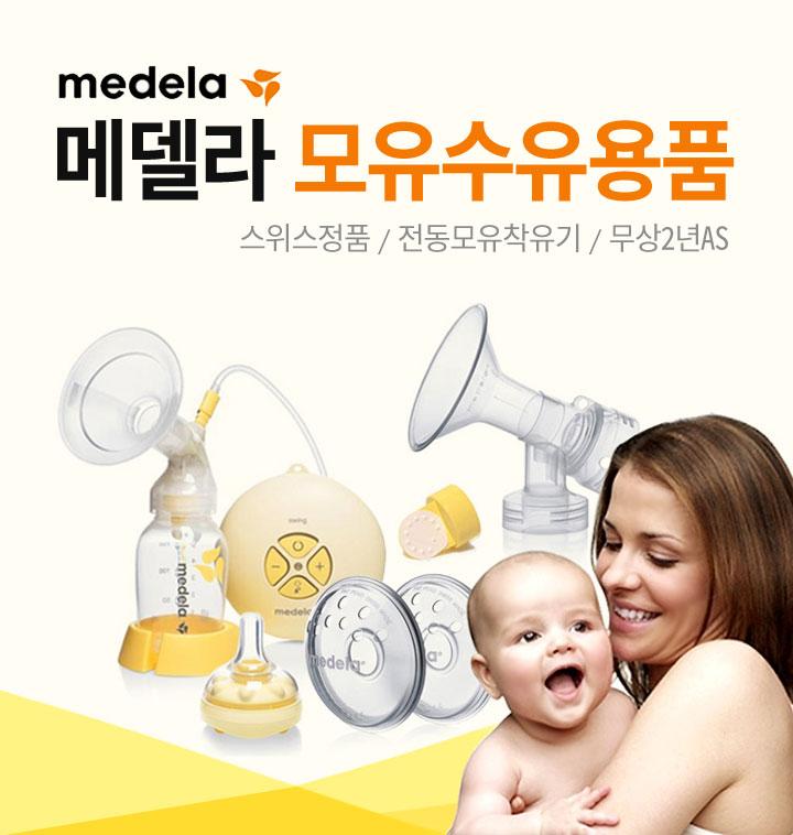 [메델라] 유축기/유두보호기/깔대기/칼마젖꼭지